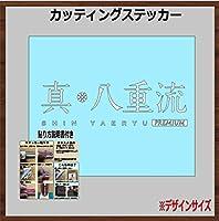 ⑧和楽器バンド 真・八重流 カッティングステッカー (白, 25×7.8cm 【3枚組】)