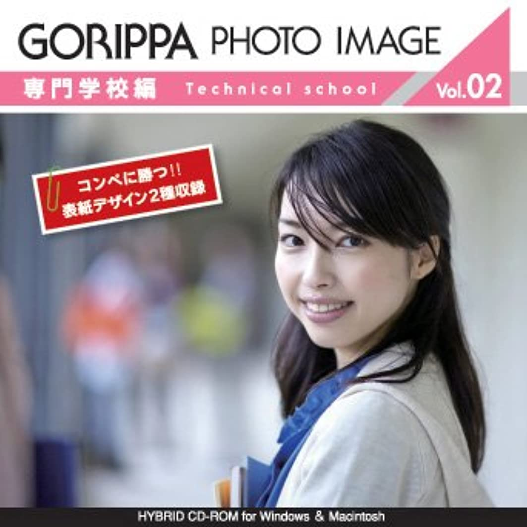 ちなみに軽量唇GORIPPA PHOTO IMAGE vol.2 ?専門学校編?