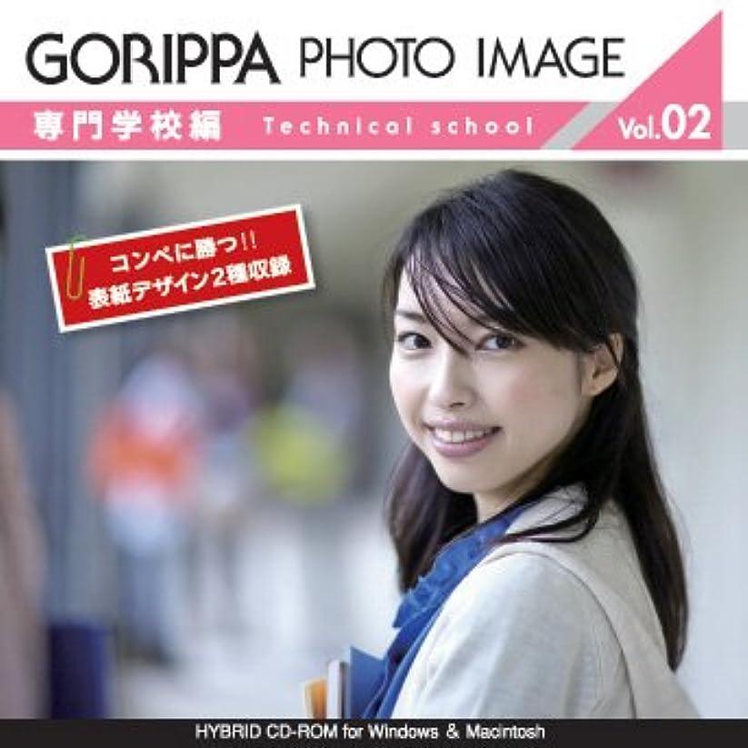 膨張する説明するひねくれたGORIPPA PHOTO IMAGE vol.2 ?専門学校編?