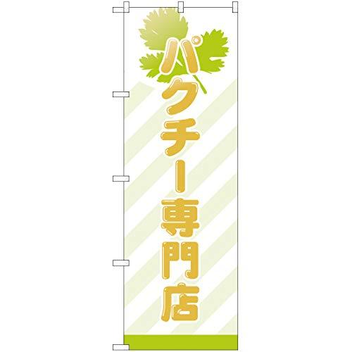 【2枚セット】のぼり パクチー専門店 YN-1915 のぼり 看板 ポスター タペストリー 集客 [並行輸入品]