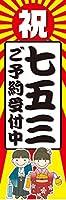 『60cm×180cm(ほつれ防止加工)』お店、イベントに のぼり のぼり旗 七五三 ご予約受付中