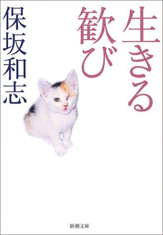 生きる歓び (新潮文庫)