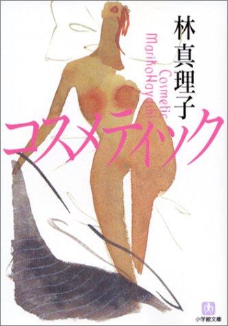 コスメティック(小学館文庫)