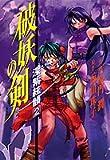 破妖の剣 2―深紫絃韻 (YOUコミックス)