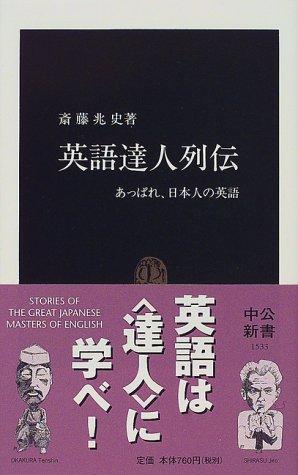 英語達人列伝―あっぱれ、日本人の英語 (中公新書)