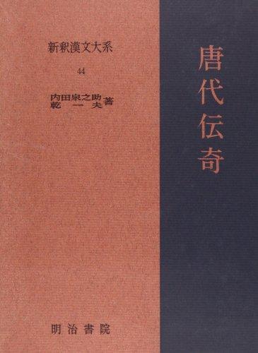 唐代伝奇 新釈漢文大系 (44)