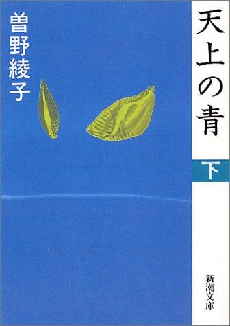 天上の青〈下〉 (新潮文庫)
