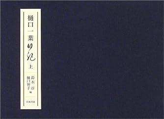 樋口一葉日記 影印版 (2冊) 翻刻