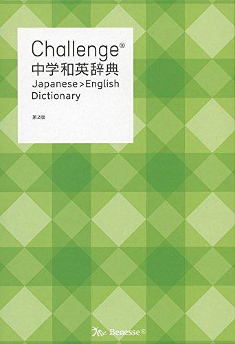 ベネッセ『Challenge 中学和英辞典 第2版』