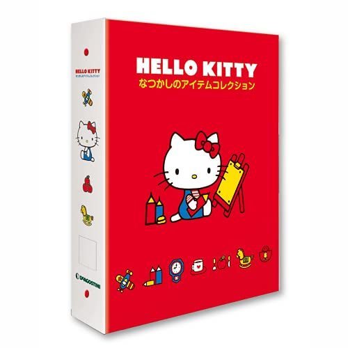 HELLO KITTYアイテムコレクション特価1冊バインダー [分冊百科] (HELLO KITTY なつかしのアイテムコレクション)