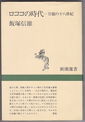 ロココの時代―官能の18世紀 (新潮選書)