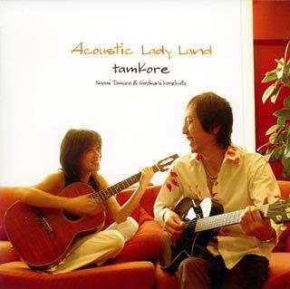 Acoustic Lady Land