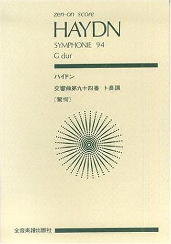 スコア ハイドン 交響曲 第94番 ト長調「驚愕」 (Zen‐on score)