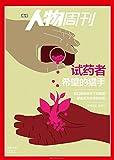 南方人物周刊2018年第24期 (Chinese Edition)