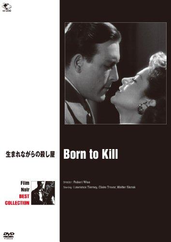 生まれながらの殺し屋 [DVD] - ローレンス・ティアニー, ロバート・ワイズ