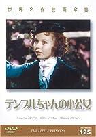 世界名作映画全集125 テンプルちゃんの小公女 [DVD]