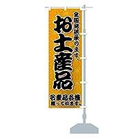 お土産品 のぼり旗 サイズ選べます(ショート60x150cm 右チチ)