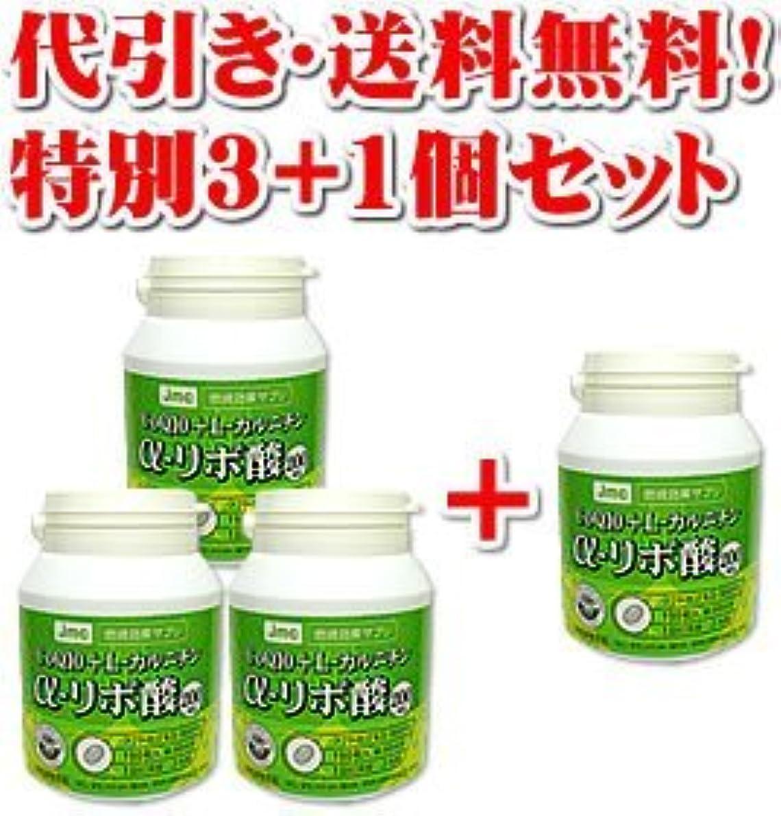 旅客血まみれの資格情報α-リポ酸200mg(ダイエットの4大成分を1粒に凝縮)4個セット