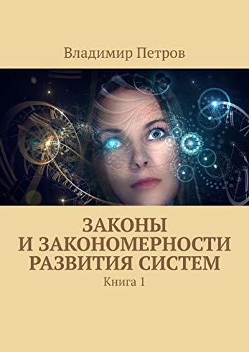 Законы изакономерности развития систем: Книга1 (Russian Edition)