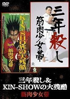 三年殺し&KIN-SHOWの大残酷 [DVD]