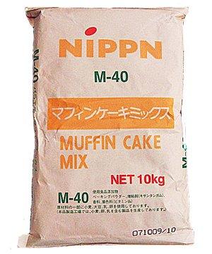 【製菓用】 日本製粉 マフィンケーキミックス M-40 10kg袋