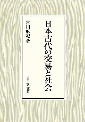 日本古代の交易と社会