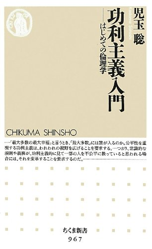 功利主義入門―はじめての倫理学 (ちくま新書)