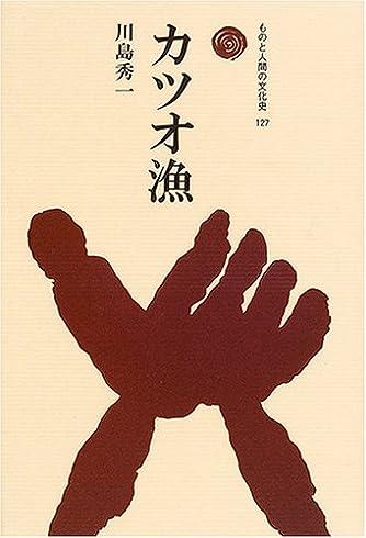 カツオ漁 (ものと人間の文化史)