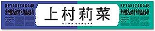欅坂46 推しメンマフラータオル vol.5 上村莉菜