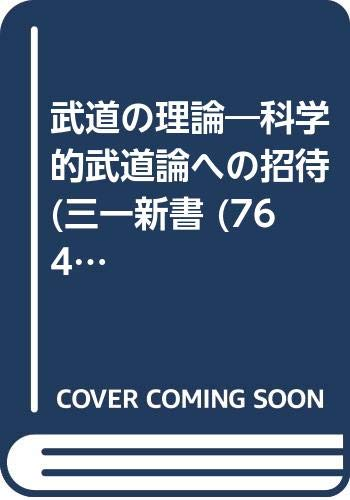 Mirror PDF: 武道の理論―科学的武道論への招待 (三一新書 (764))