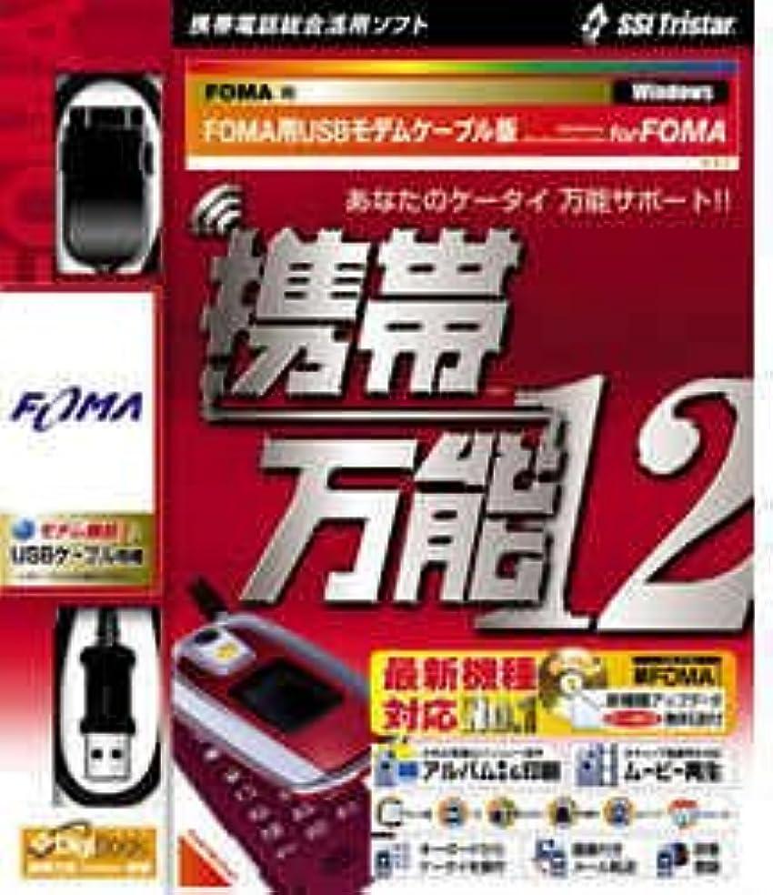 みぞれチーター匹敵します携帯万能 12 FOMA用USBモデムケーブル版