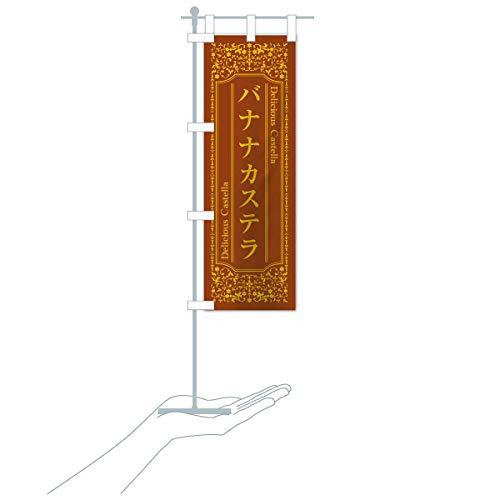 卓上ミニバナナカステラ のぼり旗 サイズ選べます(卓上ミニのぼり10x30cm 立て台付き)