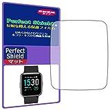 PDA工房 Yamay 1.3インチ スマートウォッチ SW020 Perfect Shield 保護 フィルム 反射低減 防指紋 日本製
