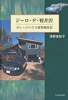 ジーロ・デ・軽井沢―ガレージハウス建築顛末記