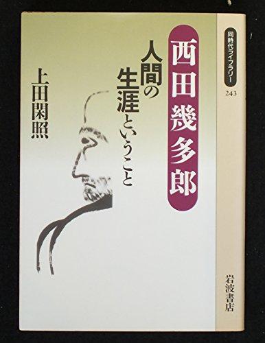 西田幾多郎―人間の生涯ということ (同時代ライブラリー (243))の詳細を見る