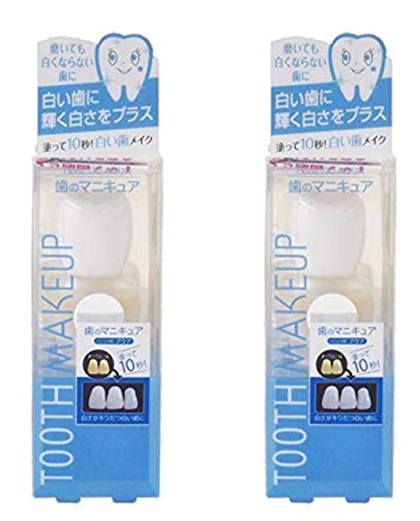 仮定する電池干し草ハニックDCアクア 2本セット 歯のマニキュア 白い歯
