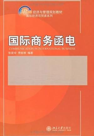 21世纪经济与管理规划教材国际经济与贸易系列:国际商务函电