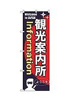 のぼり 観光案内所 Information(黄文字) Welcome to JAPAN 忍者 (紺) ISH-180【受注生産】 1枚