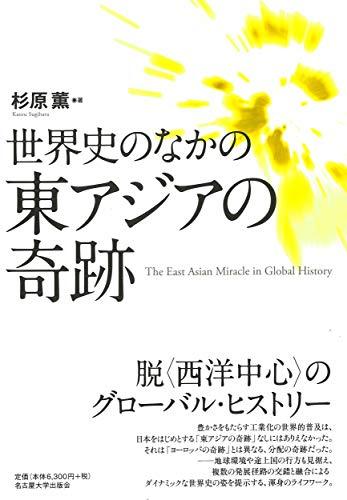世界史のなかの東アジアの奇跡 / 杉原 薫