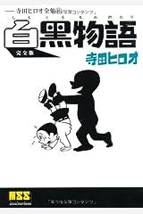 白黒物語―寺田ヒロオ全集8 (マンガショップシリーズ 422) コミック