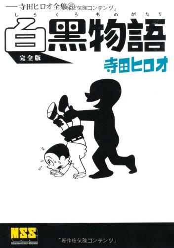 白黒物語―寺田ヒロオ全集8 (マンガショップシリーズ 422)