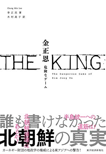 THE KING 金正恩: 危険なゲーム
