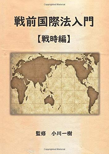 戦前国際法入門【戦時編】 (MyISBN - デザインエッグ社)