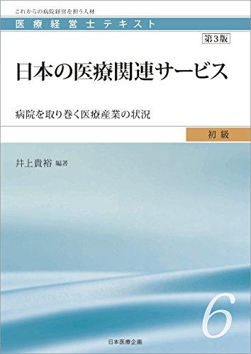 医療経営士初級テキスト〈6〉日本の医療関連サービス―病院を取り巻く医療産業の状況  【第3版】