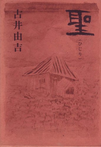 聖―ひじり (1976年)