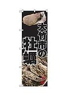 のぼり 大竹市の牡蠣 牡蠣 大竹市 ISH-387【受注生産】 2枚セット