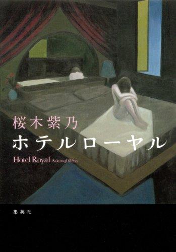 ホテルローヤル (集英社文芸単行本)