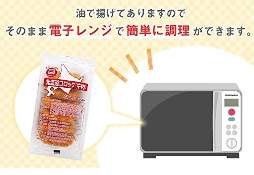[スターゼン]牛肉コロッケ北海道産36個入り1,8kg(6個入り×6パック)レンジ簡単調理冷凍食品国内製造牛肉