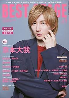 BEST STAGE(ベストステージ) 2020年 05 月号 【表紙:京本大我(SixTONES)】 [雑誌]...