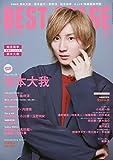 BEST STAGE(ベストステージ) 2020年 05 月号 【表紙:京本大我(SixTONES)】 雑誌